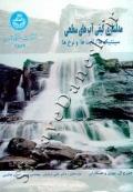 مدلسازی کیفی آب های سطحی (سینتیک ها، ثابت ها و نرخ ها)