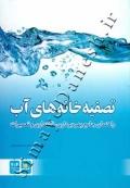 تصفیه خانه های آب (راهنمای جامع بهره برداری، نگهداری و تعمیرات)