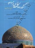 انگاره های قدسی در مساجد(گیاه،نور و آب)