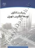 سیاست گذاری توسعه کارآفرینی شهری