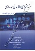 سیستم های اطلاعاتی حسابداری ( ویرایش سوم )