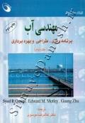 مهندسی آب (برنامه ریزی، طراحی و بهره برداری) - جلد دوم