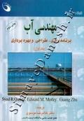 مهندسی آب (برنامه ریزی، طراحی و بهره برداری) - جلد اول