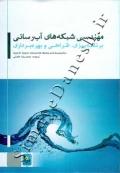 مهندسی شبکه های آب رسانی (برنامه ریزی، طراحی و بهره برداری)