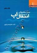 سیستمهای انتقال آب