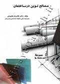 مصالح نوین در ساختمان