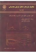 مکانیک شاره ها و انتقال گرمای محاسباتی (جلد دوم)