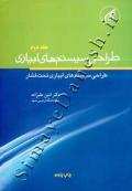 طراحی سیستم های آبیاری (جلد دوم - طراحی سیستم های آبیاری تحت فشار)