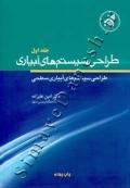 طراحی سیستم های آبیاری (جلد اول - طراحی سیستم های آبیاری سطحی)