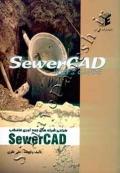 طراحی شبکه های جمع آوری فاضلاب SewerCAD