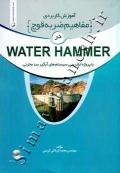 آموزش کاربردی مفاهیم ضربه قوچ در WATER HAMMER