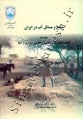 منابع و مسائل آب در ایران (جلد اول - آبهای سطحی و زیرزمینی)