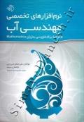 نرم افزارهای تخصصی مهندسی آب (همراه با برنامه نویسی به زبان Mathematica)