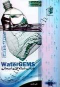 طراحی شبکه های آبرسانی WaterGEMS