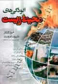 آلودگی های محیط زیست