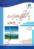 بیوتکنولوژی محیط زیست (جلد اول)