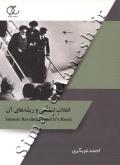 انقلاب اسلامی و ریشه های آن