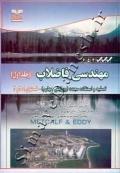 مهندسی فاضلاب (جلد اول)