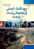 بهداشت، ایمنی و محیط زیست (H.S.E)