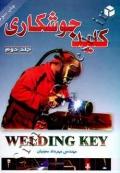 کلید جوشکاری (جلد دوم)