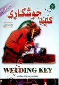 کلید جوشکاری (جلد اول)
