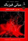 مبانی فیزیک (جلد سوم - الکتریسیته و مغناطیس) ویرایش ششم