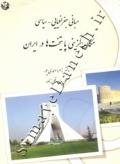 مبانی جغرافیایی_سیاسی مکان گزینی پایتخت ها در ایران