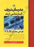 کارشناسی ارشد طراحی مدارات VLSL