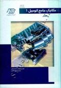 مکانیک جامع اتومبیل (جلد اول - موتور)