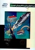 سیستمهای برقی و الکترونیکی اتومبیل