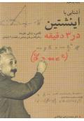 آشنایی با اینشتین در 3 دقیقه