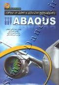 راهنمای جامع مدل سازی و تحلیل در نرم افزار ABAQUS