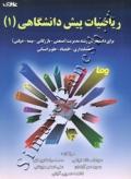 ریاضیات پیش دانشگاهی (1)