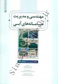 مهندسی و مدیریت سامانه های آبی