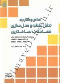 مبانی و کاربرد تحلیل عاملی و مدل سازی معادلات ساختاری