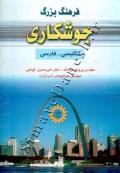 فرهنگ بزرگ جوشکاری (انگلیسی به فارسی)