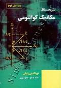 تشریح مسائل مکانیک کوانتومی (ویرایش دوم)