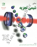 مبانی شیمی تجزیه (جلد اول - ویراست نهم)