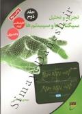 تجزیه و تحلیل سیگنال ها و سیستم ها (جلد دوم)