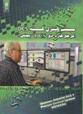 سیستم کنترل گسسته DCS ( مرجع کاربردی DCS زیمنس )