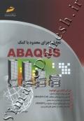 تحلیل اجزای محدود با کمک ABAQUS