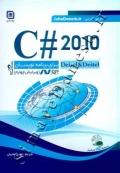 C# 2010 برای برنامه نویسان