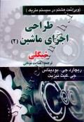 طراحی اجزای ماشین شیگلی (جلد دوم)