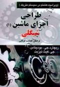 طراحی اجزای ماشین شیگلی (جلد اول)