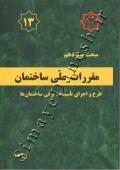 مبحث سیزدهم (طرح و اجرای تأسیسات برقی ساختمان ها) - 1395