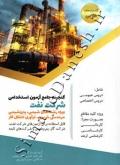 گنجینه جامع آزمون استخدامی شرکت نفت(ویژه رشته های شیمی)