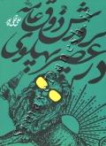 پرورش ذوق عامه در عرصه پهلوی