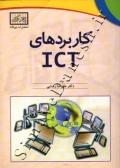 کاربرد های ICT