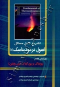 تشریح کامل مسائل اصول ترمودینامیک (جلد اول - ویرایش هفتم)