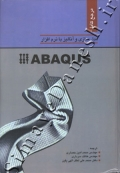 مدل سازی و آنالیز با نرم افزار ABAQUS